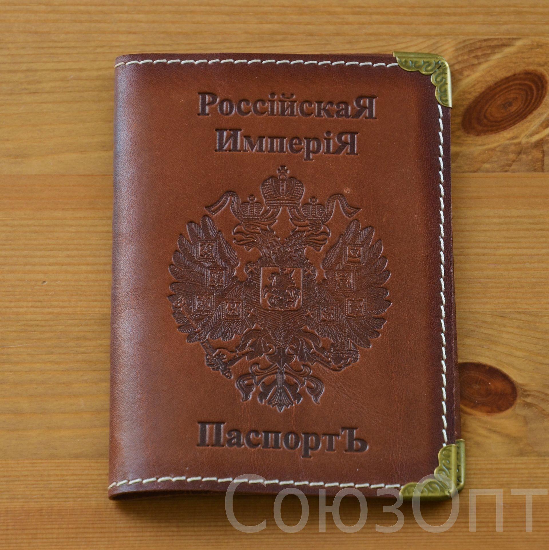 55141b041795 Обложка для паспорта. Российская Империя